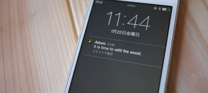Aduro Smart Response(アドロ・スマート・レスポンス)