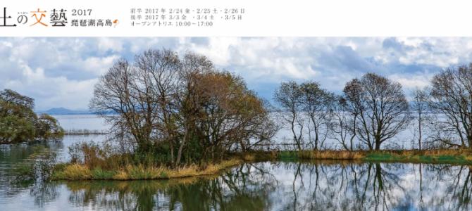 「風と土の交藝 2017 琵琶湖高島」