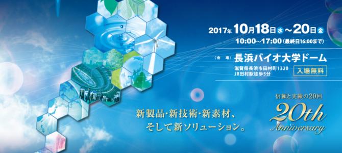 びわ湖環境ビジネスメッセ2017に参加します