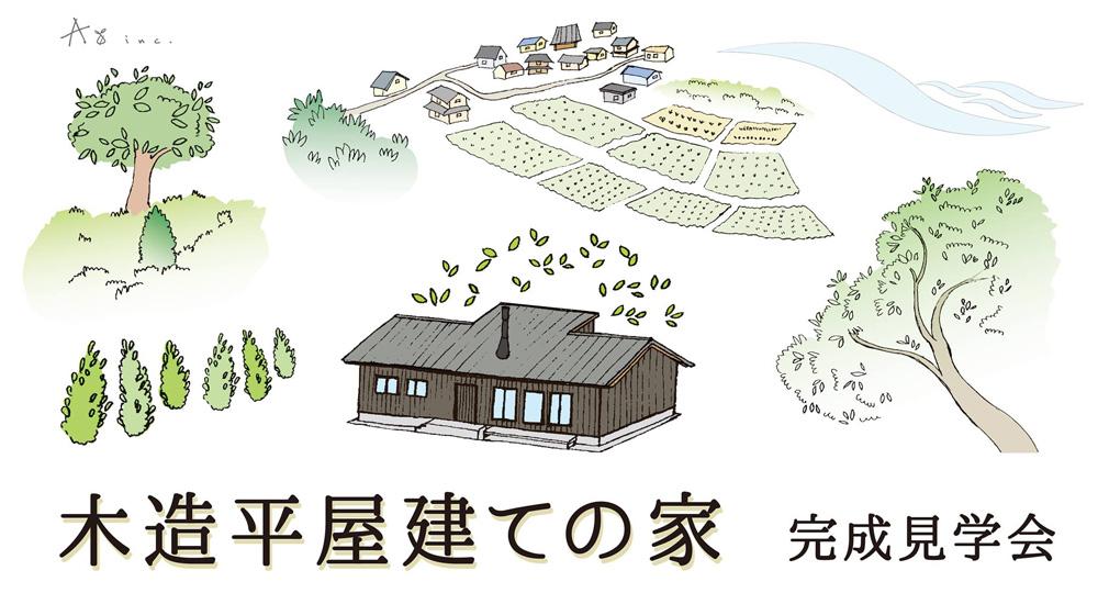 木造平屋建ての家