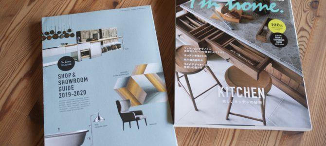 ライフスタイル誌『I'm home.』に北欧直販が掲載されました