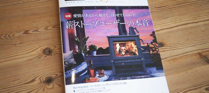 お客様が薪ストーブ専門誌に掲載されました